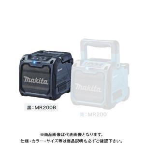 マキタ Makita  MR200/B 充電式スピーカー シンプルタイプ Bluetooth対応 黒 本体のみ kg-maido