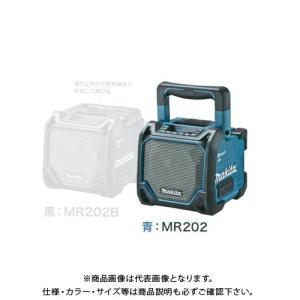 マキタ Makita  MR202 充電式スピーカー USBメモリ・Bluetooth対応 青 本体のみ kg-maido