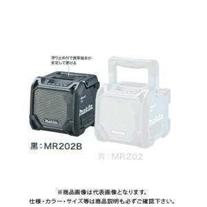 マキタ Makita  MR202/B 充電式スピーカー USBメモリ・Bluetooth対応 黒 本体のみ kg-maido