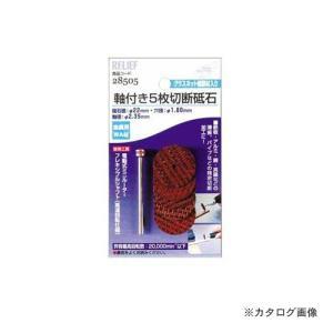 イチネンMTM(ミツトモ) 軸付5枚切断砥石 金属用 WA材 28505|kg-maido