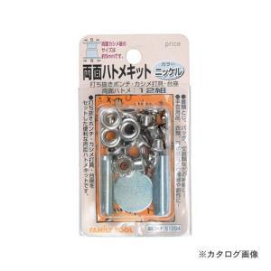 イチネンMTM(ミツトモ) 両面ハトメキット 5mm ニッケル 51294の画像
