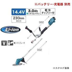 マキタ Makita 14.4V 充電式草刈機 分割棹 本体のみ MUR143UDZ kg-maido