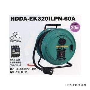 日動工業 大電流用ドラム (カップドラム) 20m NDDA-EK320ILPN-60A|kg-maido