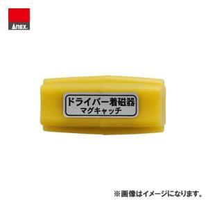 アネックス ANEX マグキャッチ No.400|kg-maido