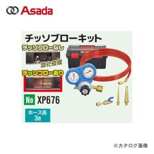 ガンガンセール アサダ Asada XP676 チッソブローキット|kg-maido