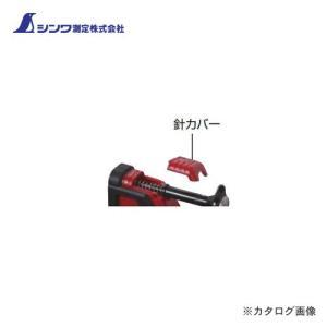 シンワ測定 部品 針カバーハンディ下げ振り Jr.用 78094|kg-maido