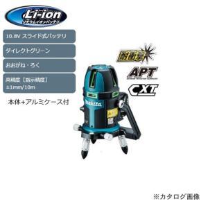 マキタ Makita 10.8V 充電式屋内・屋外兼用墨出し器 (おおがね・ろく) 本体+アルミケース付 SK209GDZ|kg-maido