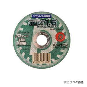 ダイヤテック DIATECH 切れるンジャー 切断砥石 TOISHI 125×1.6 10枚|kg-maido