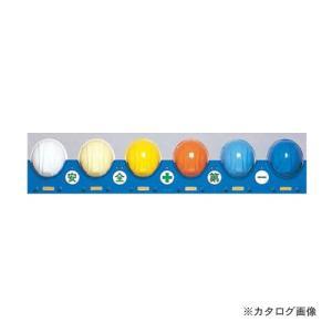 DIC ヘルメットラック ブルー 325041 kg-maido