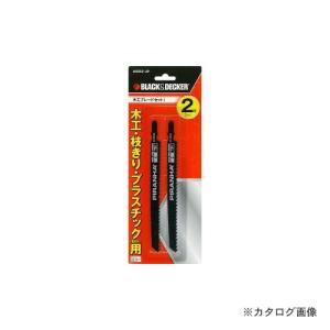 ブラックアンドデッカー BLACK&DECKER 木工ブレード AX002-JP 589206 kg-maido