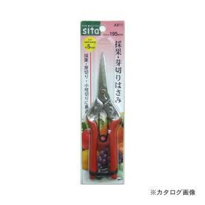 SITA A911 SITA 採果・芽切りはさみ kg-maido