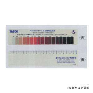 タスコ TASCO 真空ポンプオイル判定スケール TA117SK