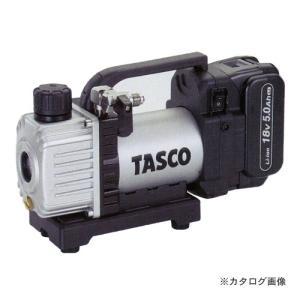 タスコ TASCO TA150ZPC-1 省電力型充電式真空ポンプ本体|kg-maido