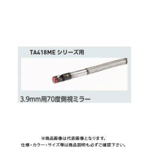 タスコ 新発売 TASCO 3.9mm用70℃側視ミラー TA418MEシリーズ [並行輸入品] TA418ME-70