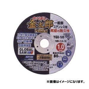 モトユキ 切断砥石(一般鉄工・ステンレス用)[10枚入] YGX-105|kg-maido