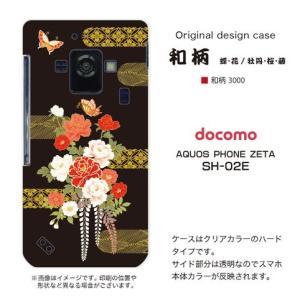 AQUOS PHONE ZETA SH-02E ケース/カバー 『和柄』 牡丹/桜/藤/蝶