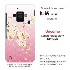 AQUOS PHONE ZETA SH-02E ケース/カバー 『和柄』 桜