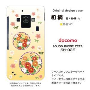 AQUOS PHONE ZETA SH-02E ケース/カバー 『和柄』 菊/梅/竹