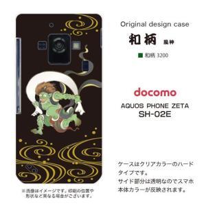 AQUOS PHONE ZETA SH-02E ケース/カバー 『和柄』 風神