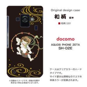 AQUOS PHONE ZETA SH-02E ケース/カバー 『和柄』 雷神