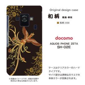 AQUOS PHONE ZETA SH-02E ケース/カバー 『和柄』 鳳凰/華紋
