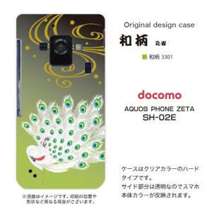 AQUOS PHONE ZETA SH-02E ケース/カバー 『和柄』 孔雀