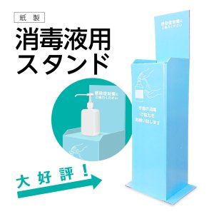 【感染症対策グッズ】消毒液用スタンド 紙製 アルコールスプレー 消毒液台 アルコール スタンド