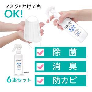 6本セット【在庫あり】即納 日本製 FABミスト 除菌スプレー 300ml 天然由来成分 赤ちゃん ...
