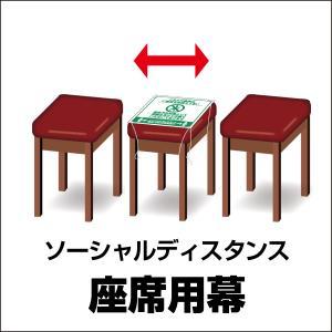 ソーシャルディスタンス POP 座席用幕 感染予防対策グッズ|kgo