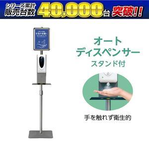 アルコール噴霧器 【業務用】 自動 除菌 自動消毒器 オートディスペンサー スタンド付き 自立式|kgo