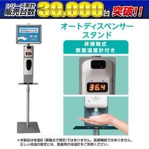 温度計付きアルコール噴霧器【業務用】温度計つき 検知 自動 除菌 自動消毒器 オートディスペンサー スタンド付き 自立式|kgo