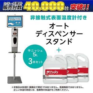温度計付きアルコール噴霧器+アルコール除菌剤EX(5L×3本)セット【業務用】検知 自動 除菌 オートディスペンサー|kgo