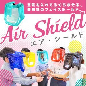 エア・シールド  フェイスシールド 飛沫感染 防止 マスク 飲食店|kgo