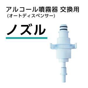 アルコール噴霧器 ノズル【交換用】オートディスペンサースタンド 部品 修理|kgo