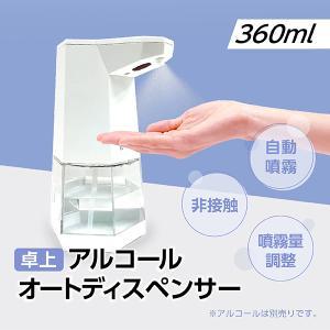 卓上ディスペンサー 360ml 自動手指消毒器 アルコールディスペンサー オートディスペンサー|kgo