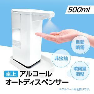 卓上ディスペンサー 500ml 自動手指消毒器 アルコールディスペンサー オートディスペンサー|kgo