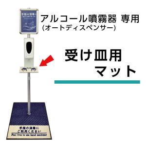 当店アルコール噴霧器専用 受け皿用マット  アルコール汚れからガード|kgo