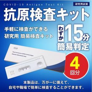抗原検査キット 4回分 即日発送 送料無料 簡易検査キット 自宅で15分  検査キット|kgo