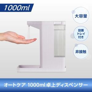 卓上ディスペンサー 1000ml 自動手指消毒器 アルコールディスペンサー オートディスペンサー オートケア|kgo