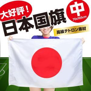 <高品質の日本製国旗> 日本国旗・日の丸・日章旗 日本応援にはかかせない! (スポーツ応援・日本代表...