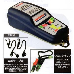 バッテリーメンテナー充電器 オプティメート4デュアル J9002-0116|kgsriverside