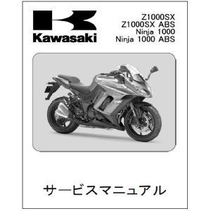 Kawasaki Ninja1000/ABS ('14)用 サービスマニュアル 日本語版 J9999-0283-01|kgsriverside