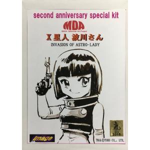 MDA X星人 波川さん INVASION OF ASTRO-LADY(未塗装組立キット)◆イマージュ kh-company7 02