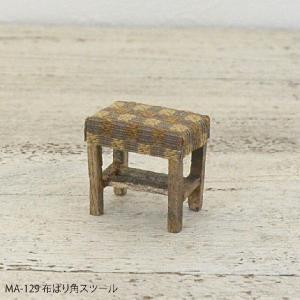 アンティーク風 ミニチュアパーツ 布ばり四角スツール|kh-company7