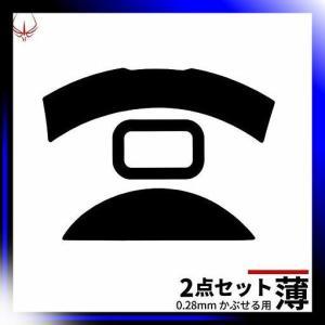 Razer DeathAdder Elite用 Hotline Games 交換用 マウスソール