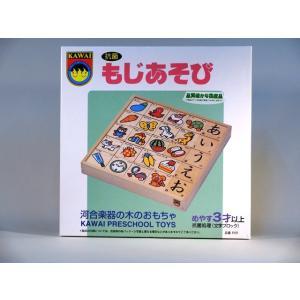 KAWAI 木のおもちゃ 抗菌 もじあそび 5151 日本製 知育玩具 出産祝いのギフトに 誕生日プレゼントに クリスマスプレゼントに|kiarl