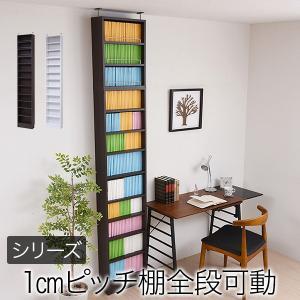 突っ張り上置きセットなので天井まで空間の無駄を省いて大量収納。1cm間隔で棚板が設置でき、固定棚の無...