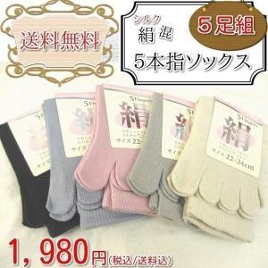 素材  絹(シルク)、ナイロン  サイズ  【フリーサイズ】 22〜24cm  カラー  【4色セッ...