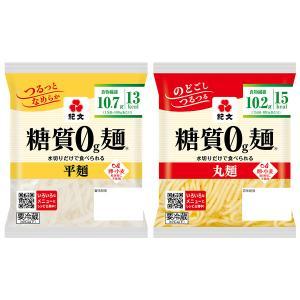ダイエット食品 糖質オフ 糖質ゼロ麺 送料無料 (平麺丸麺セット) 糖質0g麺 紀文食品