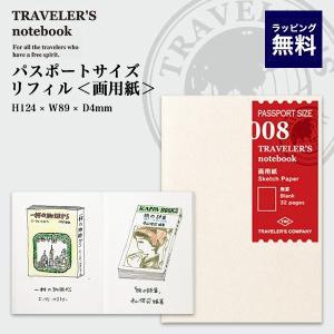 【クロネコDM便対応商品】■ Refill No.008  画用紙 ■サイズ  W89×H124×D...